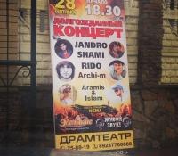 Афиша концертов