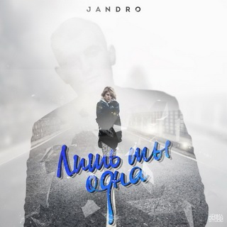 Jandro - Лишь ты одна