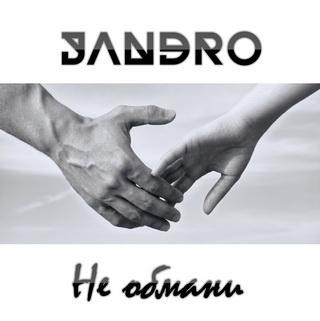 Jandro - Не обмани