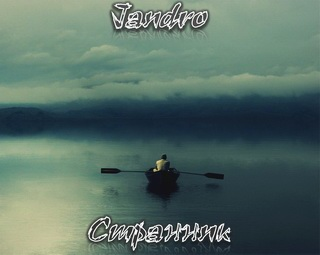 Jandro — Странник