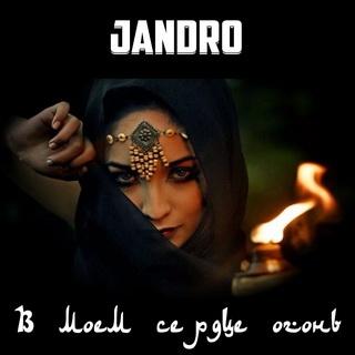 Jandro - В моем сердце огонь